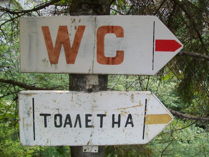 WC-Tourist unterzeichnet neare nahe Höhle des Teufels Kehlnahe dem Dorf von Trigrad Bulgarien lizenzfreie stockfotografie