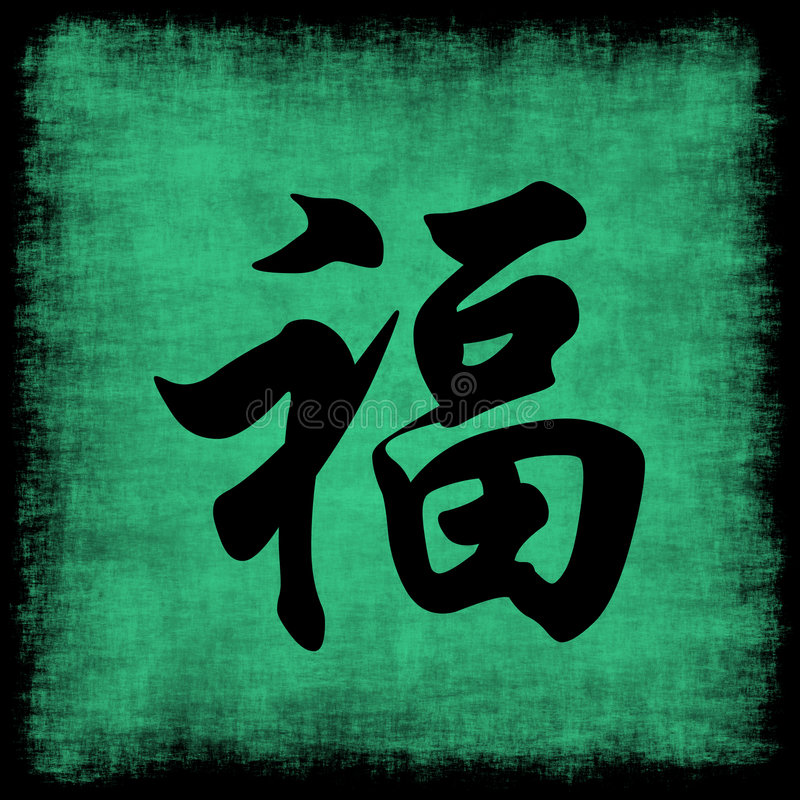 Wealth Chinese Calligraphy Set vector illustration