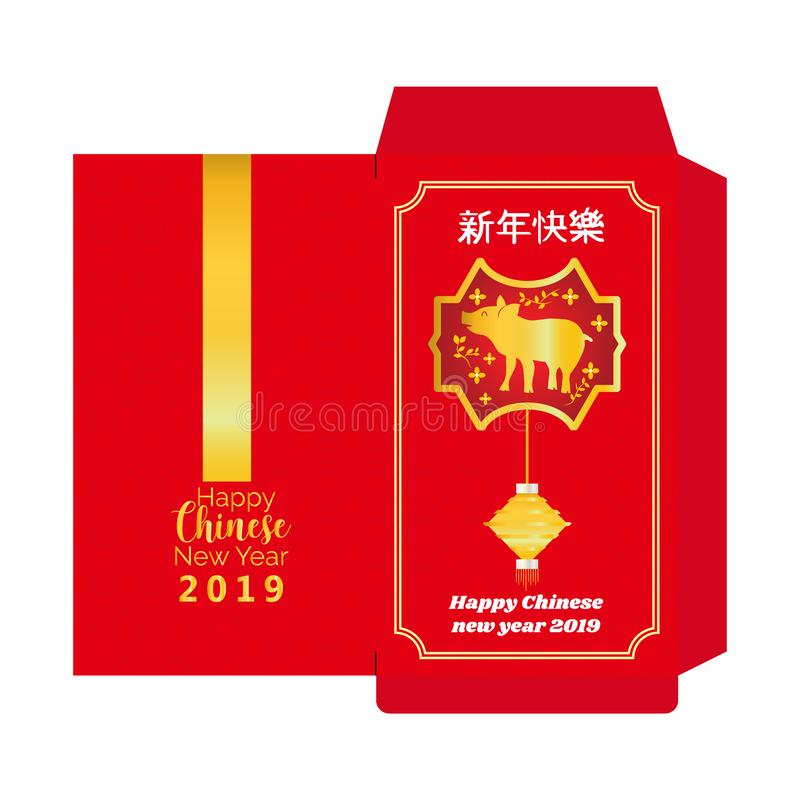 Chinese envelope with pig ornament stock photo