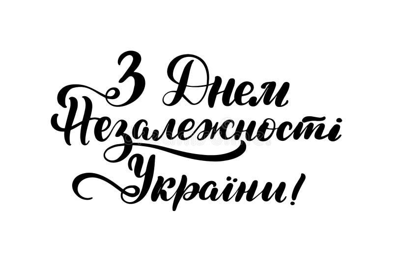 Translation from Ukrainian - happy independence day Ukraine stock illustration