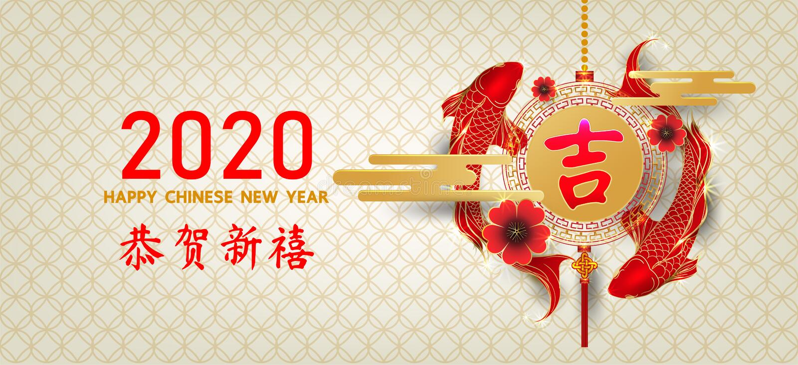 2020 Chinese new year auspicious alphabet of Chinese and ancient Chinese coins, symbols of wealth royalty free stock photo