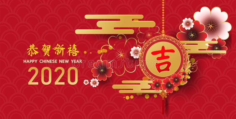 2020 Chinese new year auspicious alphabet of Chinese and ancient Chinese coins, symbols of wealth stock illustration