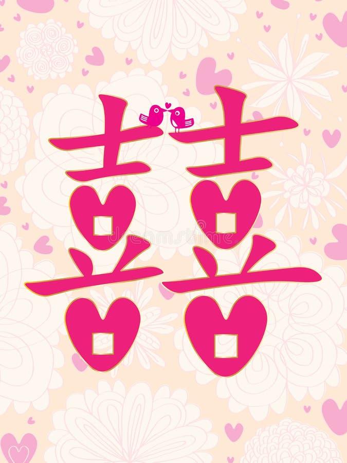 Free Wedding Chinese Modern Royalty Free Stock Photo - 40641455