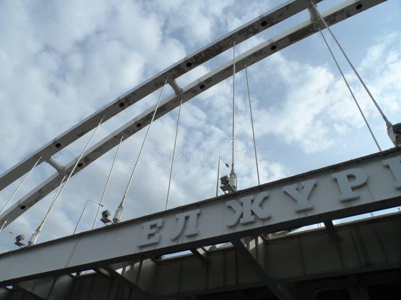 Weg auf dem Motorschiff - Brücke lizenzfreie stockfotos