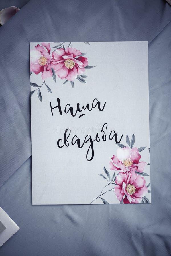 Weiße Grußkarte mit der Aufschrift unsere Hochzeit lizenzfreie stockfotos