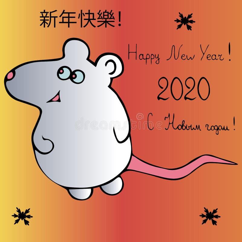 Weißer Metallrat der Postkarte Gelborangefarbener Hintergrund Chinesisches Neujahr Östlicher Kalender Übersetzung der Inschrift a lizenzfreie stockfotos