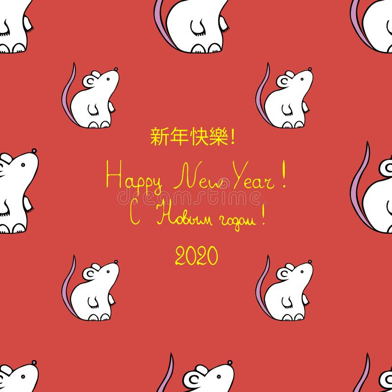 Weißes Rattenmuster Karottenfarbenhintergrund Chinesisches Neujahr Östlicher Kalender Übersetzung der Inschrift auf Chinesisch un stockfoto