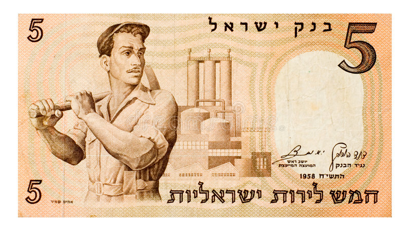 Weinlese 5-Pfund-Rechnung von Israel lizenzfreie abbildung
