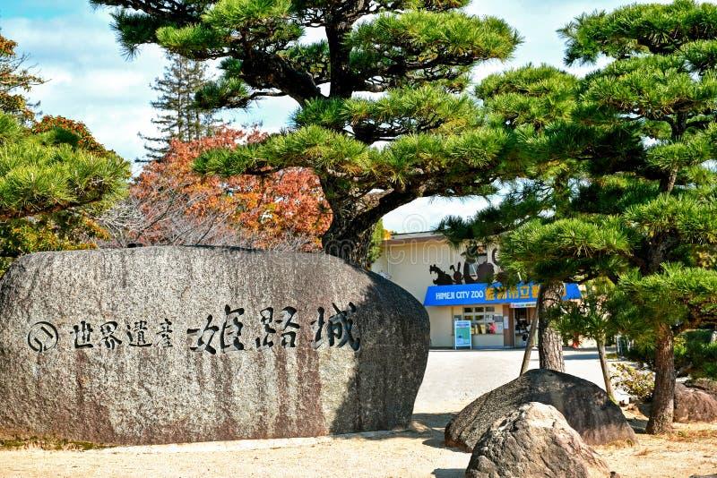 Wejście Himeji kasztel, Japonia zdjęcia stock