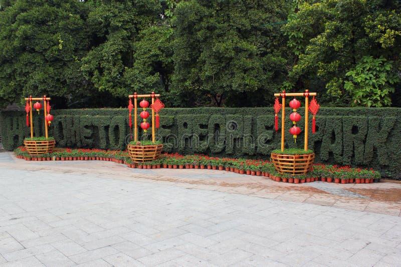 Wejście miastowi jawni ludzie ` s parka w Nanning, Chiny obraz royalty free