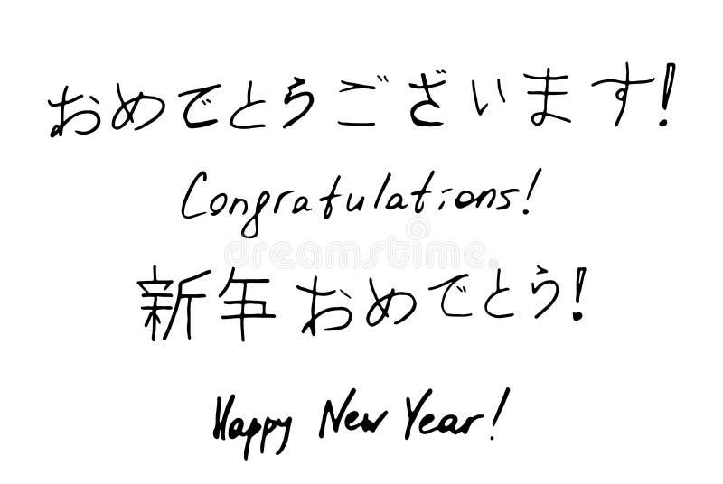 Wektorowa azjatykcia kaligrafia 2017 dla Azjatyckiego Księżycowego roku Hieroglify i foka: Rok kogut, Szczęśliwy nowy rok royalty ilustracja