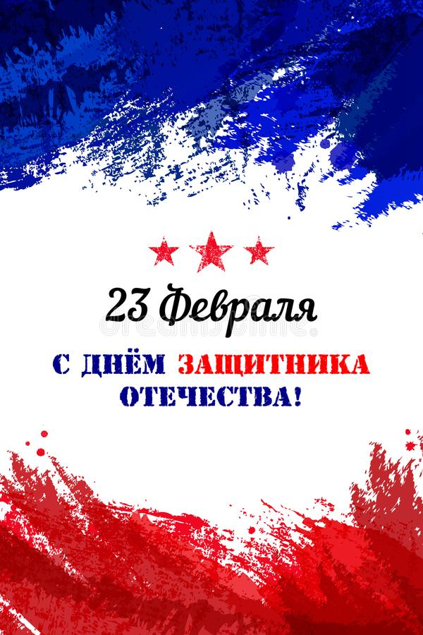 Wektorowa ilustracja na wakacje 23 Luty dniu Rosjanin flaga w modnym grunge stylu Projekta szablon dla plakata, sztandar royalty ilustracja