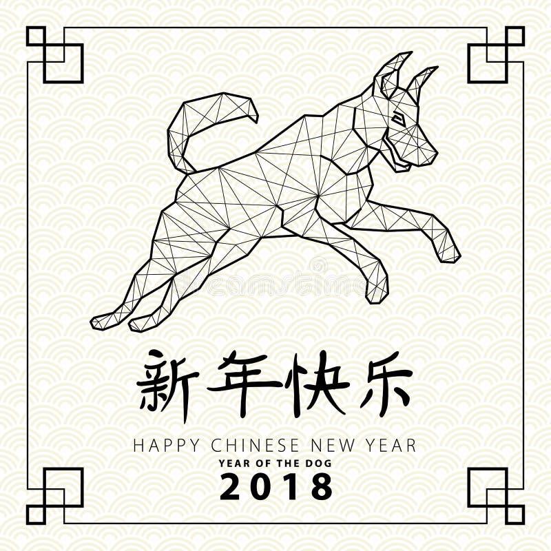 Wektorowa ilustracja pies, symbol 2018 na Chińskim kalendarzu Wektorowy element dla nowego roku ` s projekta ilustracja wektor