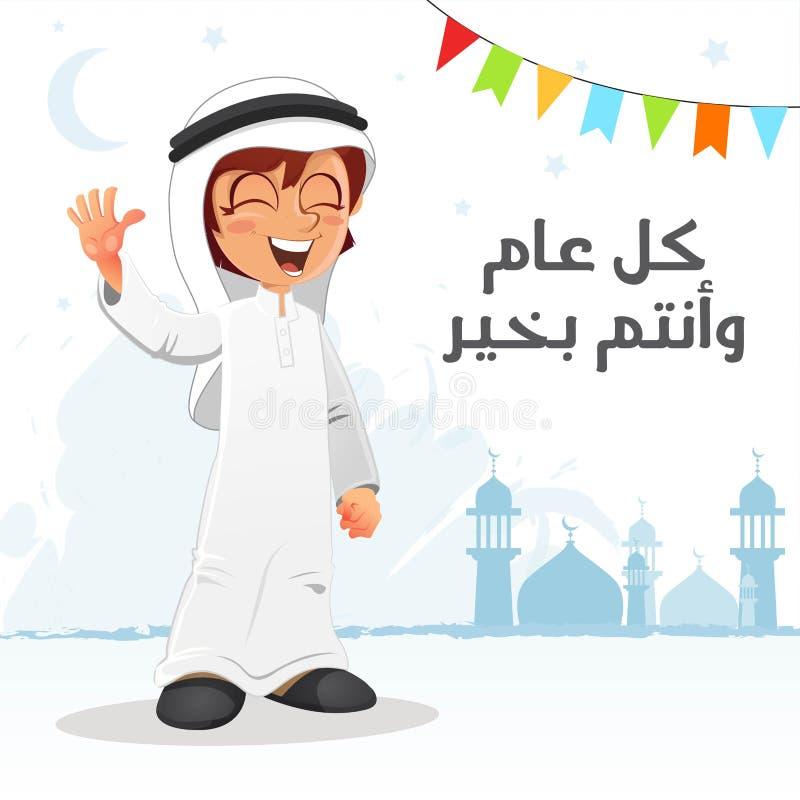 Wektorowa ilustracja Szczęśliwa Muzułmańska araba Khaliji chłopiec w Djellaba ilustracja wektor