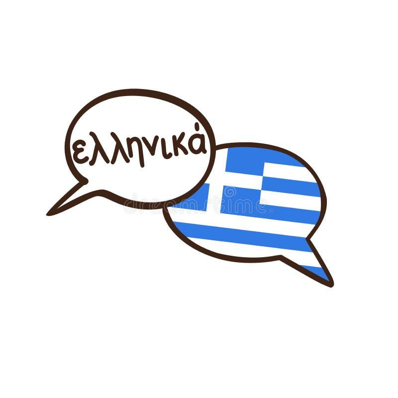 Wektorowa ilustracja z Grecką flaga państowowa i językiem ilustracji