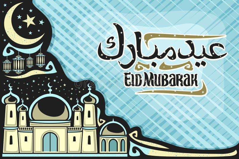 Wektorowa kartka z pozdrowieniami dla muzułmańskiego Eid Mubarak ilustracja wektor
