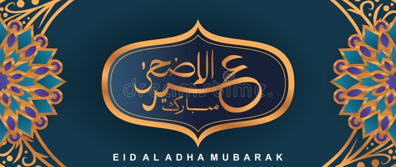 Wektorowy Eid al adha Mubarak powitania projekta sztandar z ramowym złotem i błękitem barwi luksusowego projekt dla islamskiego s royalty ilustracja