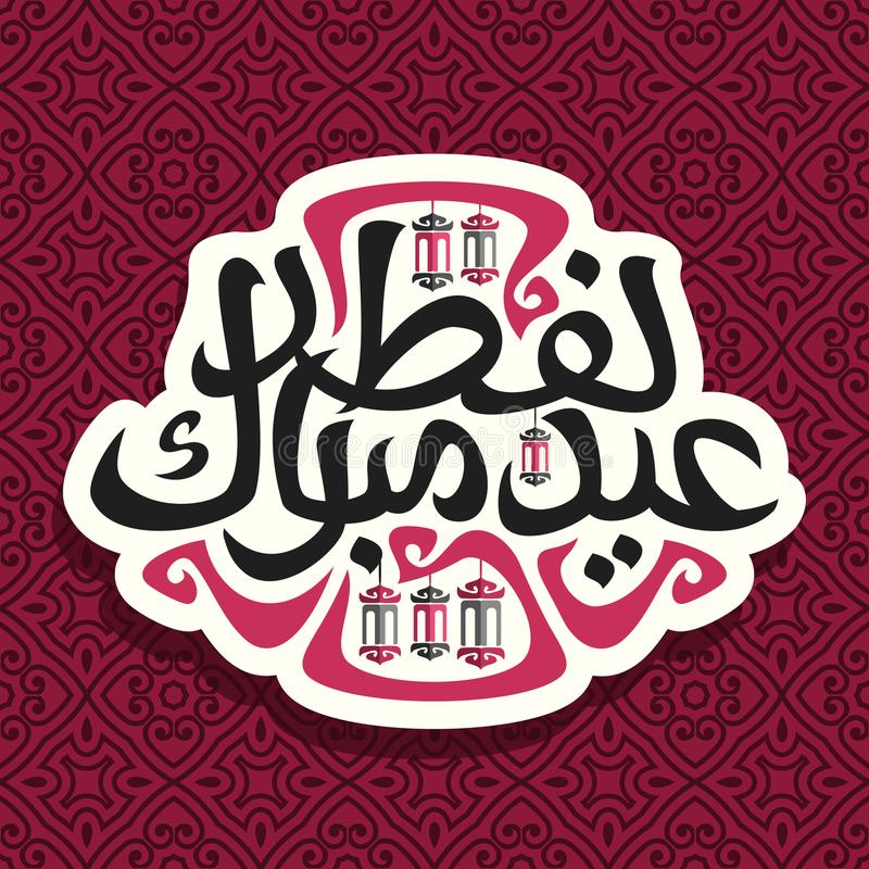 Wektorowy logo dla muzułmańskiej powitanie kaligrafii Eid al-Fitr Mosul ilustracja wektor