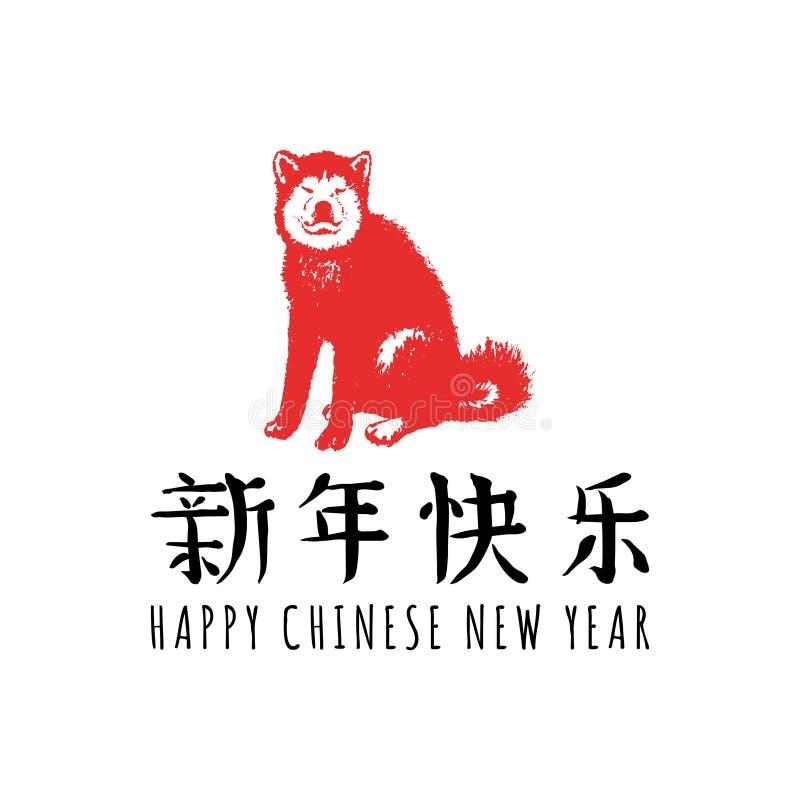 Wektorowy nowy rok ręki literowanie z psimi i Chińskimi hieroglifami ilustracyjnymi Wschodni kalendarzowi symbole ilustracji