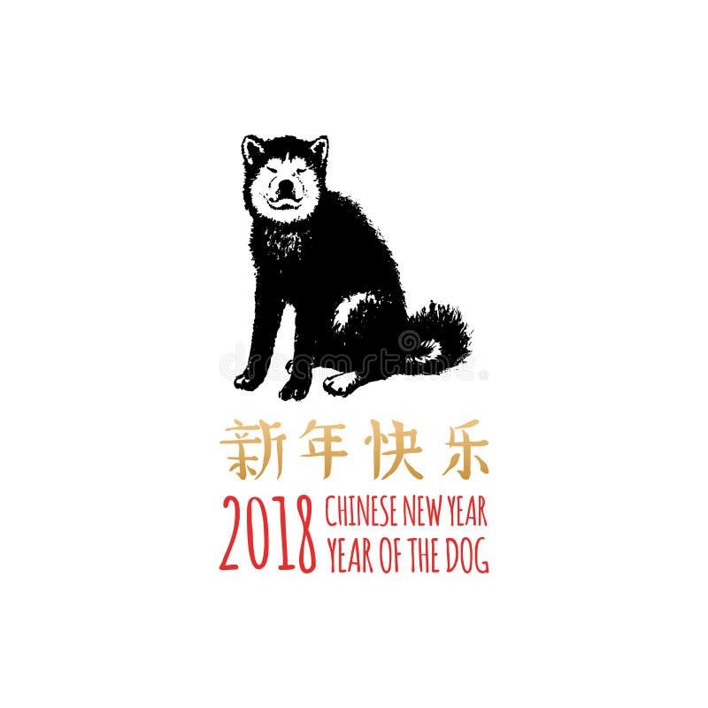 Wektorowy nowy rok ręki literowanie z psimi i Chińskimi hieroglifami ilustracyjnymi Wschodni kalendarzowi symbole ilustracja wektor