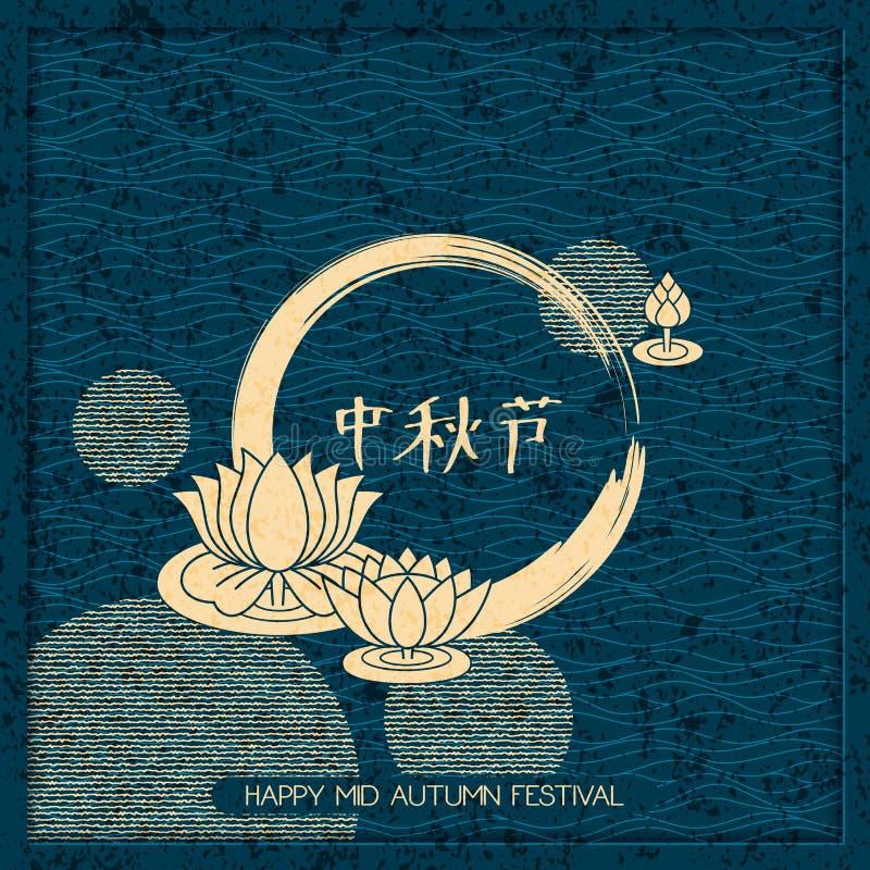Wektorowy wakacyjny w połowie jesień festiwalu tło z tradycyjni chińskie ornamentuje lotosów hieroglify i kwiaty Chiński calli royalty ilustracja