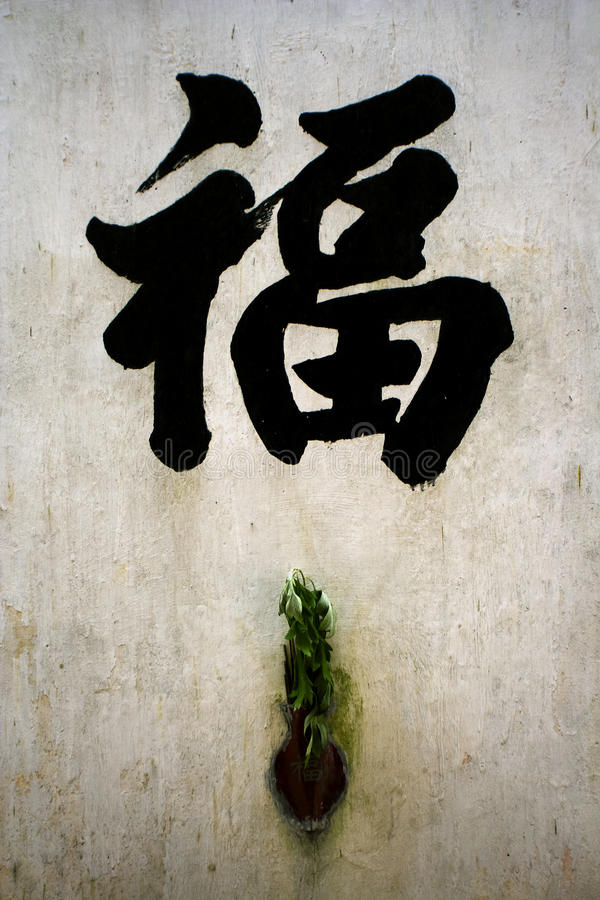 Welcome chinese character on a wall royalty free stock image