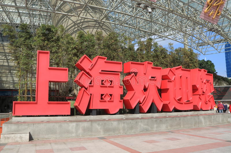 Welcome to Shanghai monument at Oriental Pearl TV tower Shanghai China stock photography