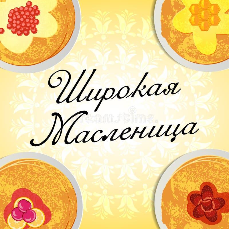 Wide Maslenitsa card stock illustration