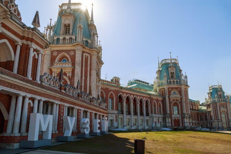 Widok dużego rosyjskiego słowa ` muzealny ` blisko Wielkiego Tsaritsyno pałac obraz stock