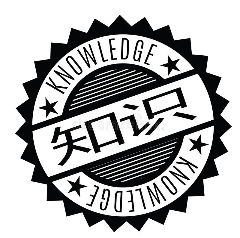 Wiedza znaczek w chińczyku ilustracja wektor