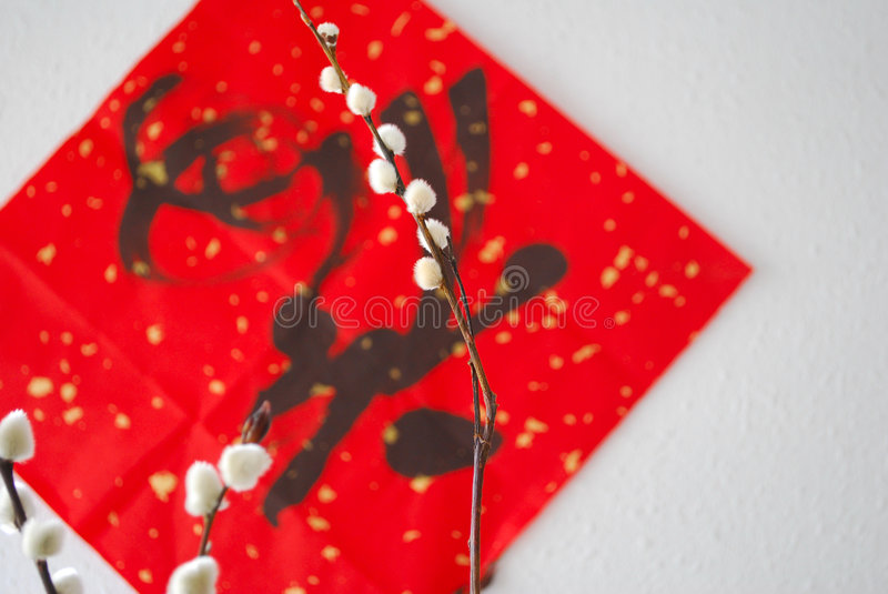 Willow tree with calligraphy. Willow tree with Chinese calligraphy as background. The character represents prosperity in Chinese. This manner of decoration where royalty free stock photography