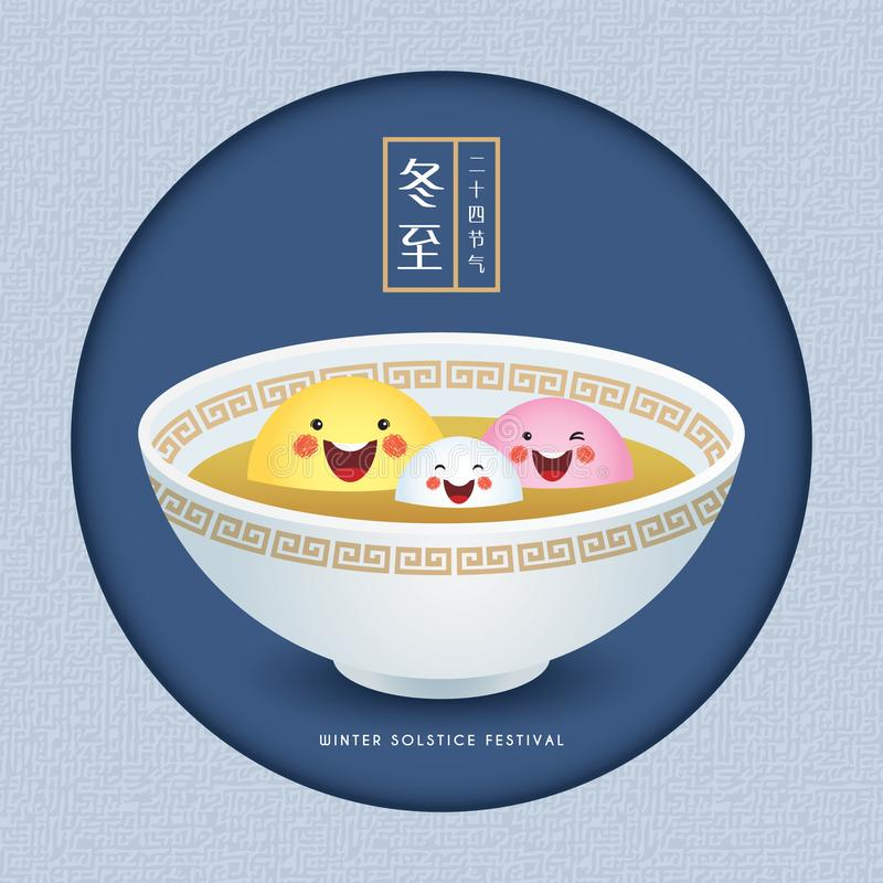 Winter Solstice Festival - Cute Cartoon TangYuan Süßes Knödel Familie lizenzfreie abbildung