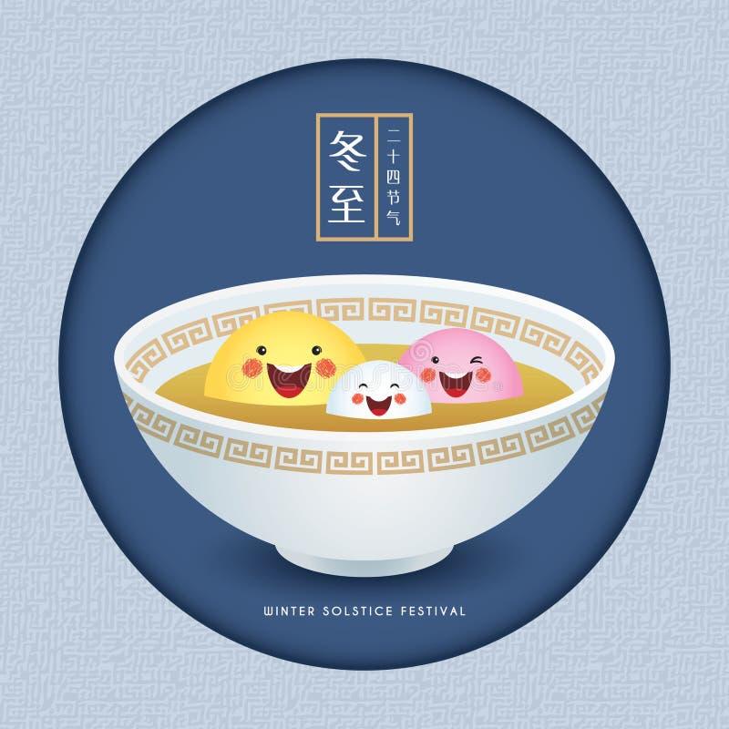 Winter Solstice Festival - Cute cartoon TangYuan Suan dumpling family royaltyfri illustrationer