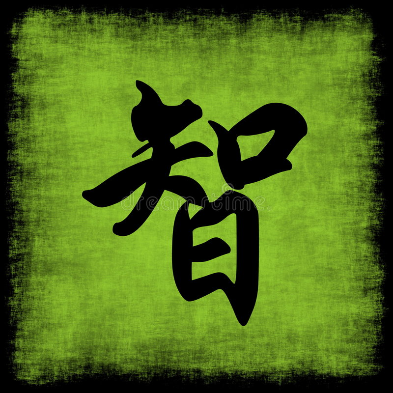 Wisdom Chinese Calligraphy Set stock illustration