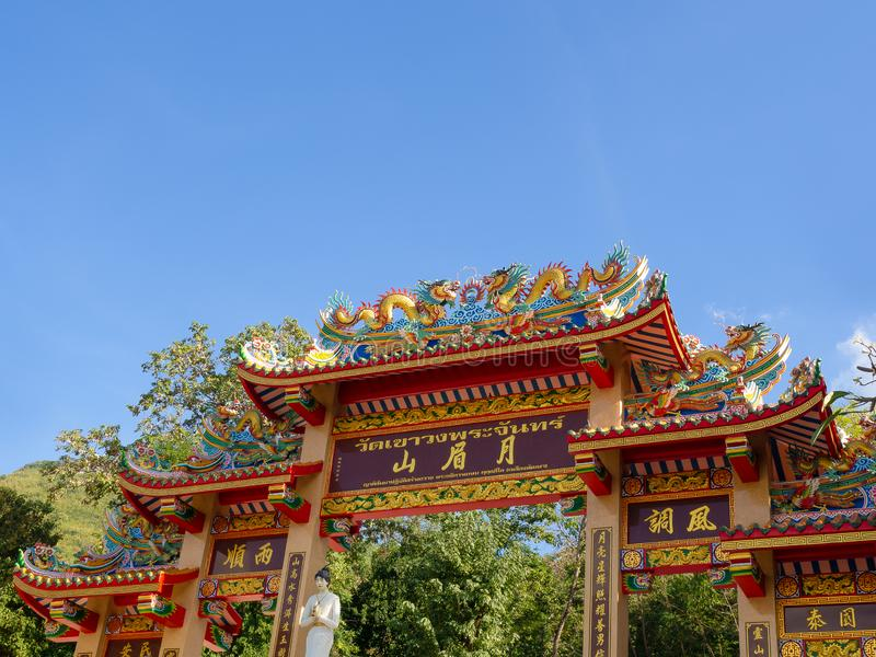 Wong Phra Chan temple at top of mountain for thai. stock photo