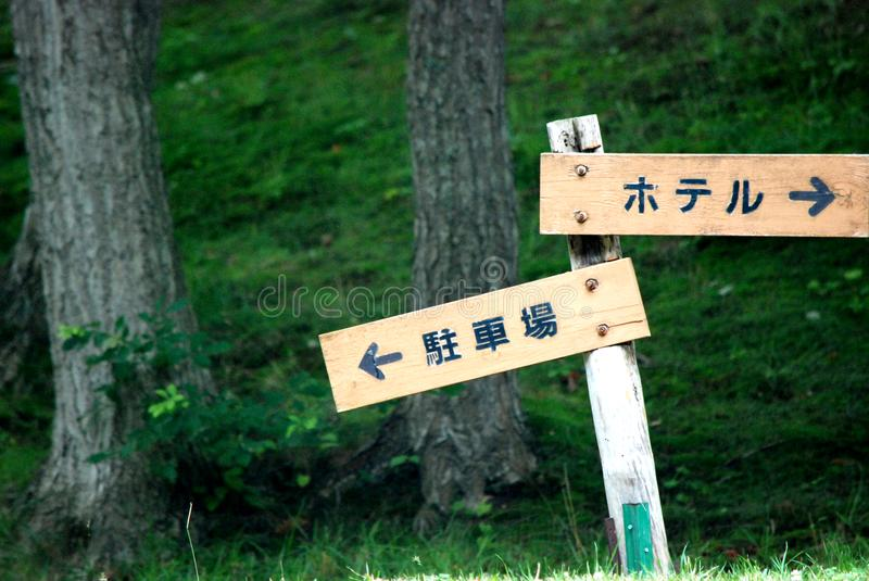 Wood sign in park stock photography