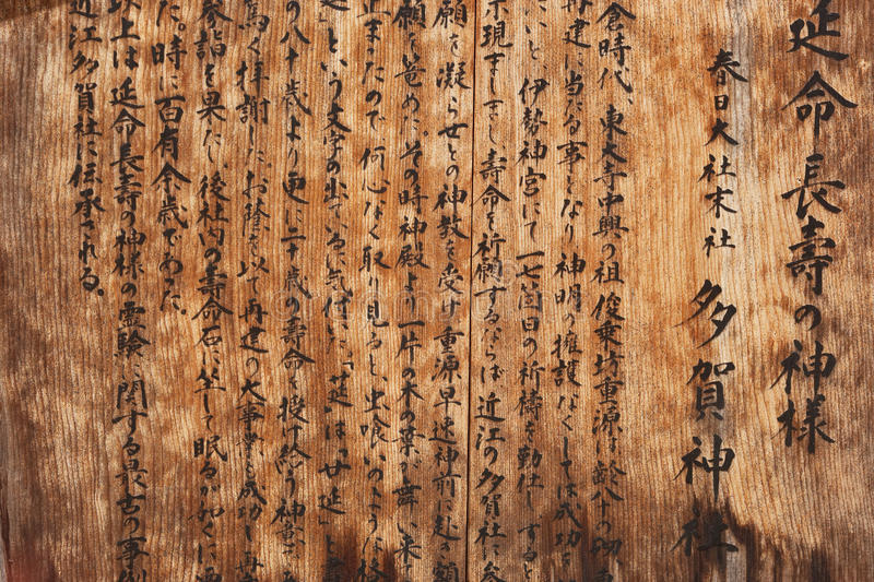 Wooden Background With Japanese Characters royalty free stock photo