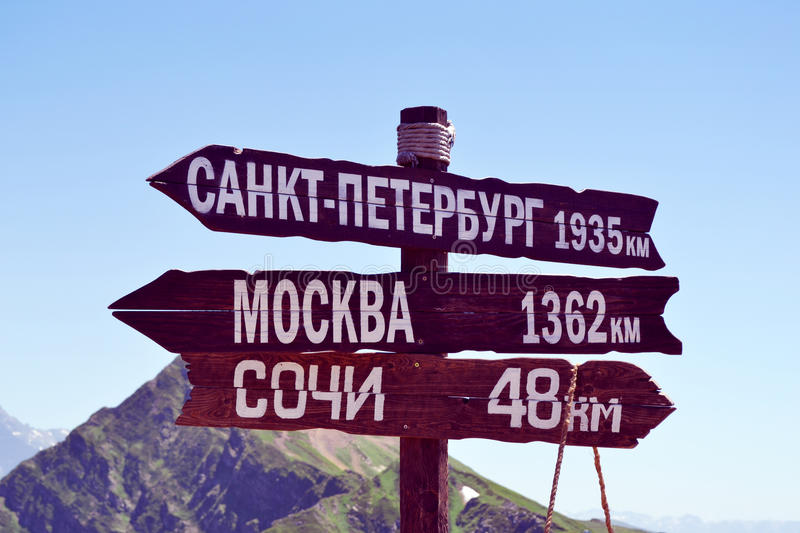 Wooden signpost on top of the Rosa Peak mountain in Rosa Khutor royalty free stock photos