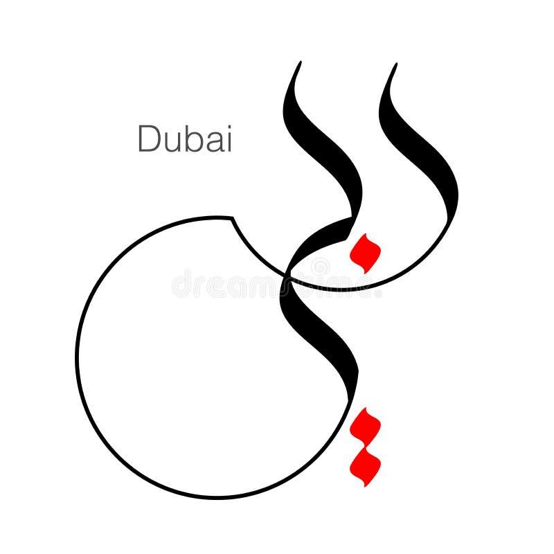 Word van Doubai in Arabische kalligrafie - Vectorillustratie stock illustratie