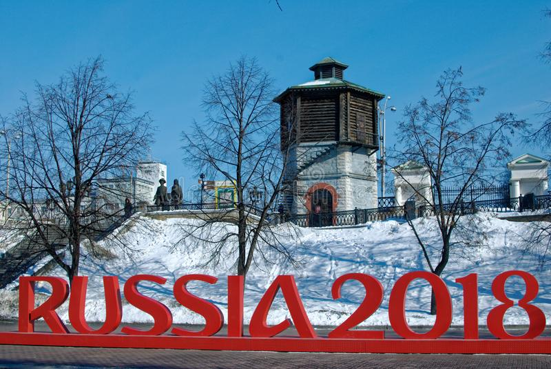 World Cup 2018, Ekaterinburg city, Russia royalty free stock photos
