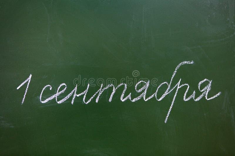 Wpisowy Wrzesień 1 w rosjaninie z biel kredą na zielonym blackboard fotografia stock