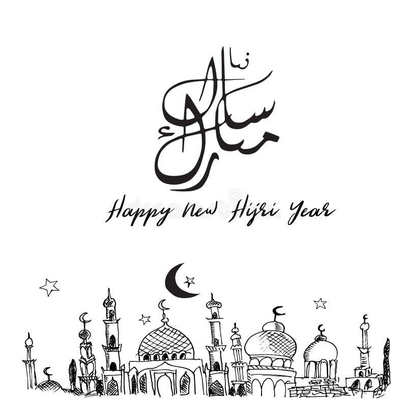 Wręcza patroszoną kartkę z pozdrowieniami Szczęśliwy Nowy Hijri rok Sławny wakacje ilustracja wektor