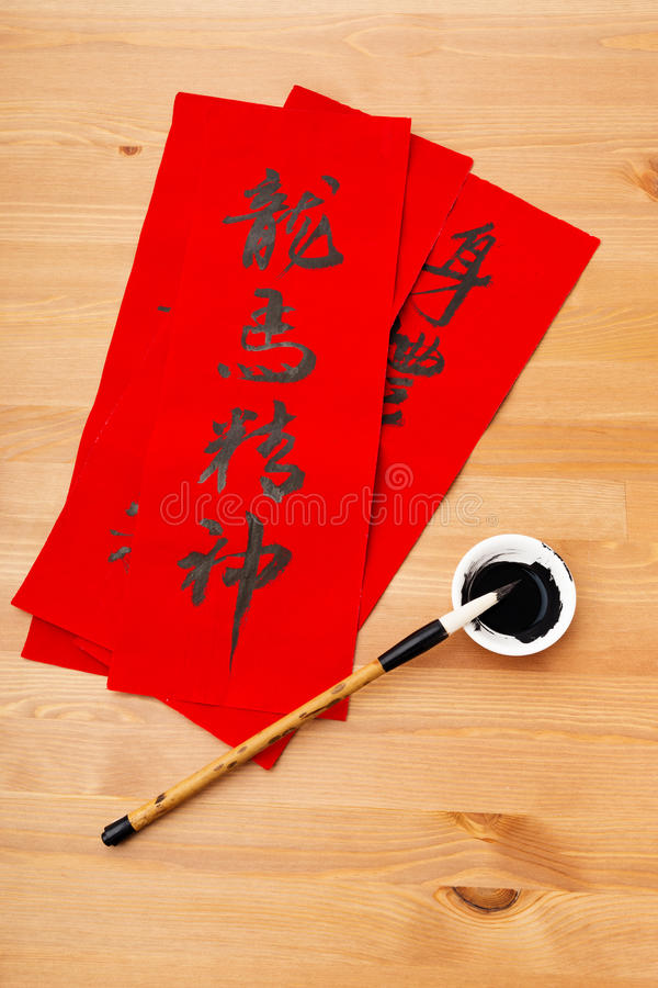 Download Writing Of Chinese New Year Calligraphy, Phrase Meaning Is Bless Stock Image - Image: 36939789