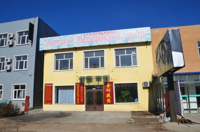 Wudalianchi, China, October, 07, 2017.Tibetan medical center in Wudalianchi, China royalty free stock photo
