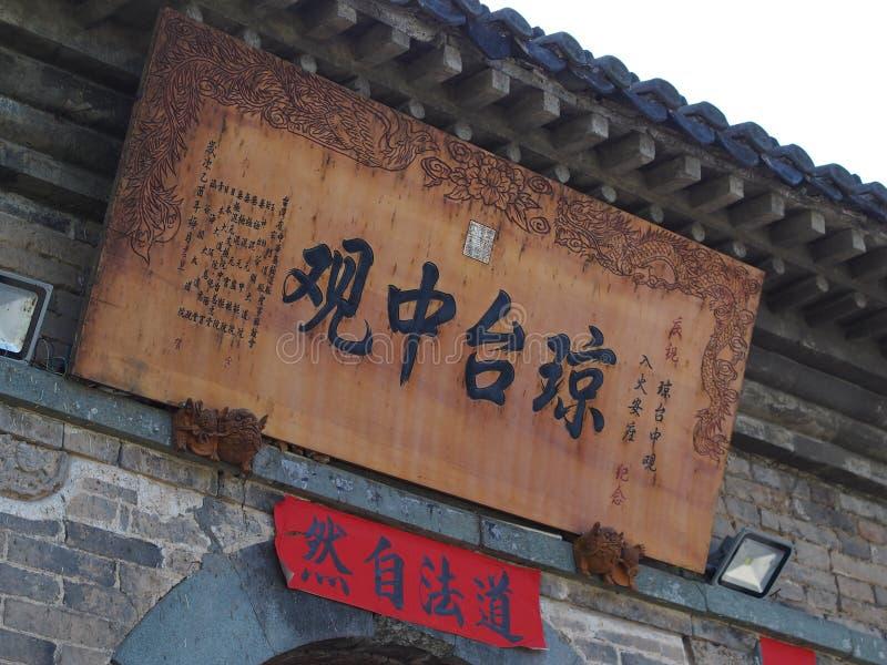 Wudang tempel och Wudang Mountaing Ursprunget av den kinesiska taoisten royaltyfri foto