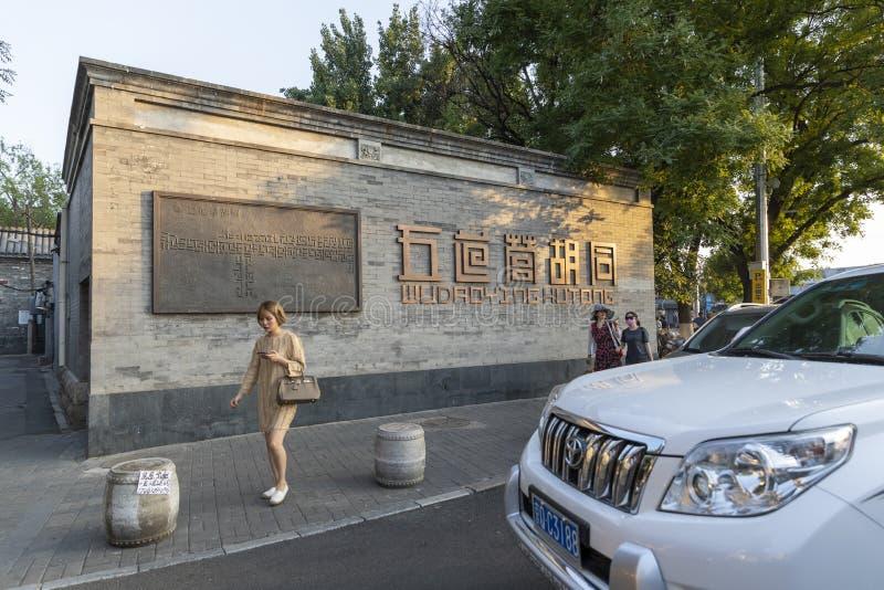 Wudaoying Hutong在北京,中国,是其中一商业hutongs在北京 免版税库存图片