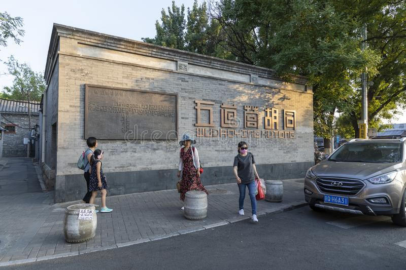 The Wudaoying Hutong in Beijing, China, is one of the commercial hutongs in Beijing. stock images