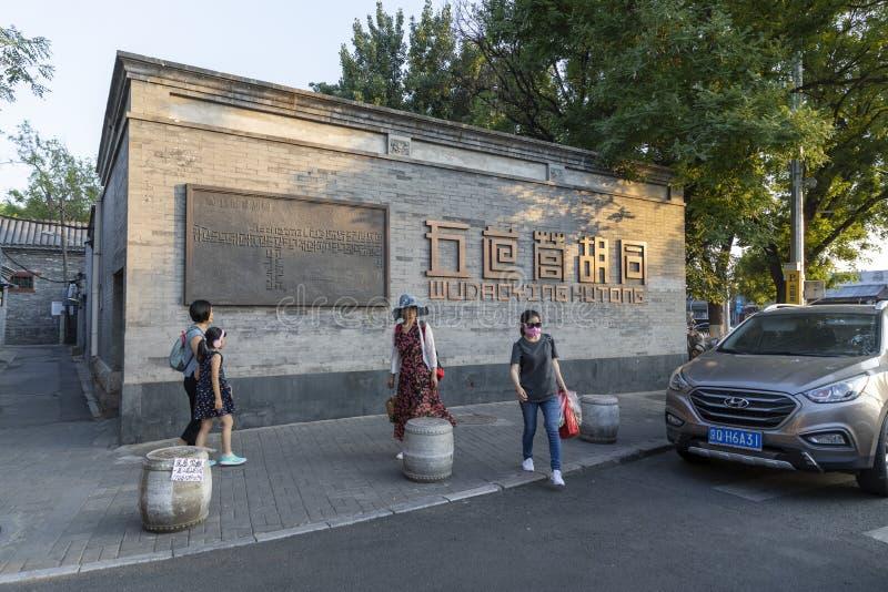 Wudaoyingen Hutong i Peking, Kina, är en av de kommersiella hutongsna i Peking arkivbilder