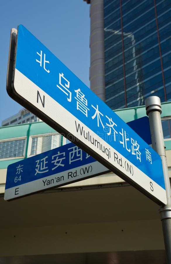 Wulumuqi vägvägvisare Shanghai Kina royaltyfri bild