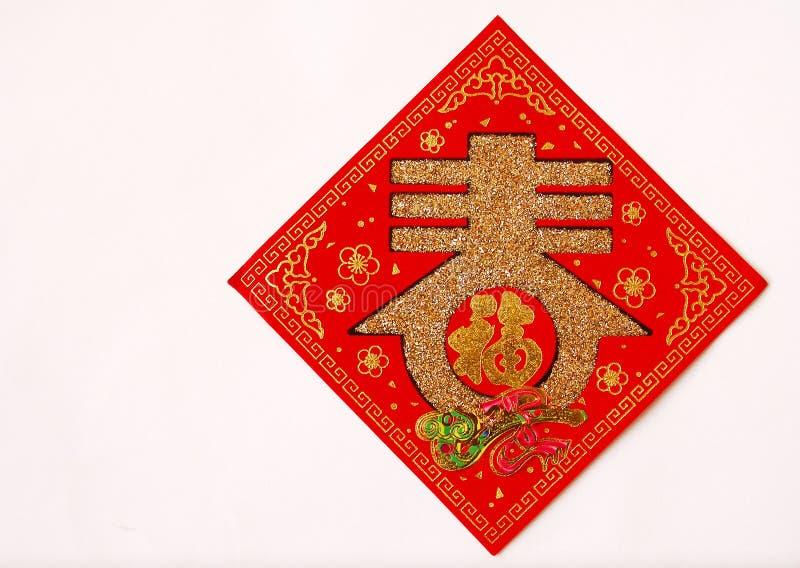 wystrój spring lunar nowego roku obrazy royalty free